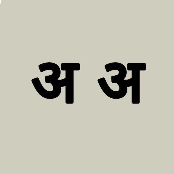 Best Nepali Font To Use For Free